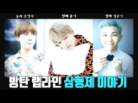 [방탄소년단] 랩라인 삼형제의 피보다 진한우정 ♥