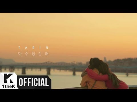 [MV] TARIN(타린) _ YOU'RE DOING FINE(아주 칭찬해)