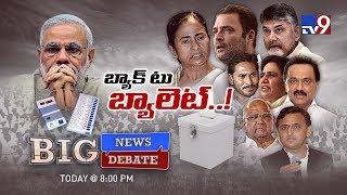 Big Debate : Opposition Parties Unite against EVMs..