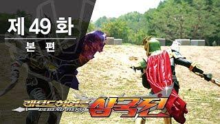 Legend Heroes - Episode 49 - Expedition Memorial