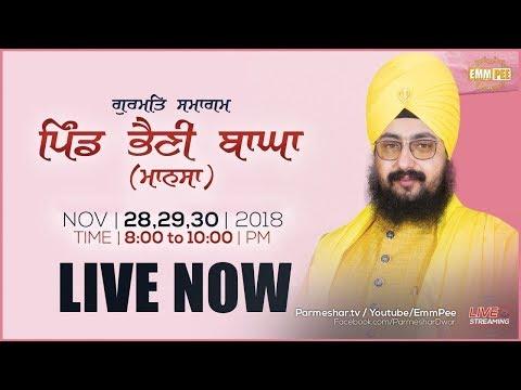 Live Streaming | Bhaini Bagha (Mansa) Day 2| 29 Nov 2018 | Dhadrianwale