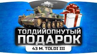 Толдийопнутый Подарок (Обзор подарочного танка 43 M. Toldi III)