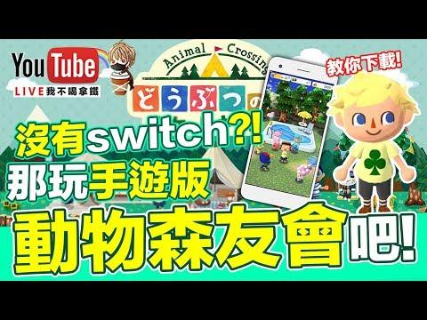動物森友會 手機版 下載教學 動物之森:口袋營地 Animal Crossing: Pocket Camp 免費手遊【我不喝拿鐵 遊戲實況】