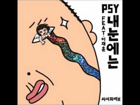 Psy(싸이) - 내 눈에는 (Digital Single)