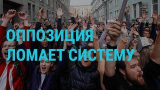 Итоги выборов России