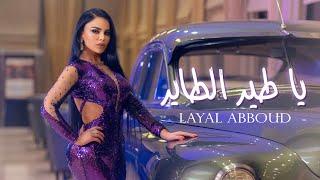 Layal Abboud - Ya Tayr El Tayer /  يا طير الطاير