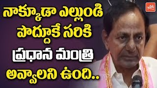 I also wish to be PM : CM KCR satire on BJP power in TS..