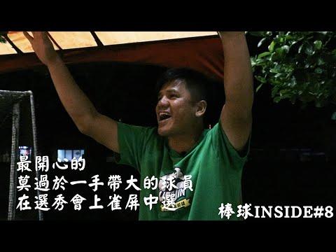 【棒球INSIDE#8】U15子弟兵馬傑森、楊鈺翔踏入職棒,班長張志強看選秀轉播的真實反應。