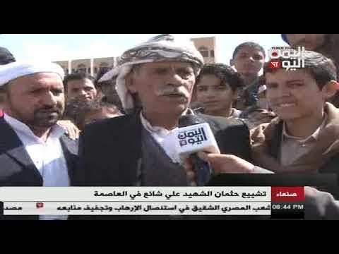 تشييع جثمان شهيد الواجب علي شائع في العاصمة 24 - 11 - 2017