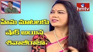 Ammammagarillu : Hema impressive Talk shocks Sivaji Raja..