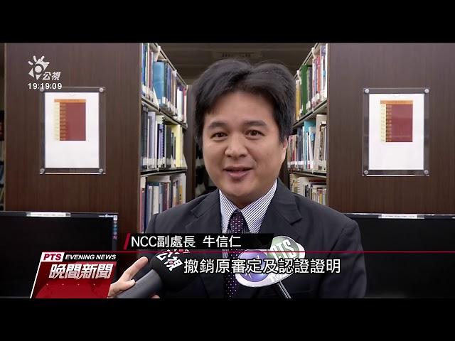華為手機更新變「中國台灣」 NCC:限期改善