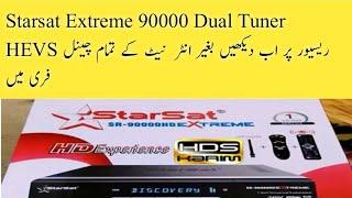 Starsat Extreme Vs Tiger T8 Receiver kon sa Best hai /Urdu