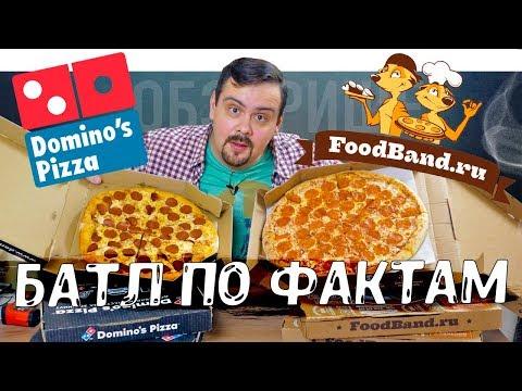 Доставка пиццы FoodBand против Доминос | Батл по фактам…