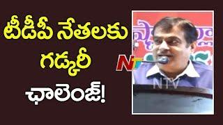 Minister Nitin Gadkari Comments On CM Chandrababu | BJP Public Meeting | NTV