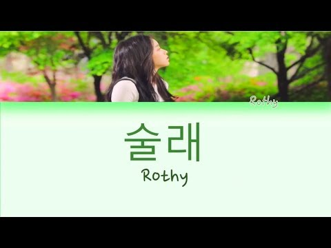 Rothy (로시) - 술래 (SULLAE) (Color Coded Han|Rom|Eng Lyrics)