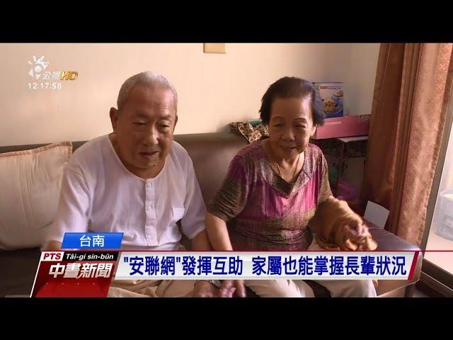 """因應高齡化社會 南台科大新研發""""安聯網"""""""