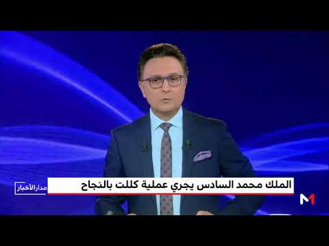 بلاغ هام للمغاربة حول محمد السادس
