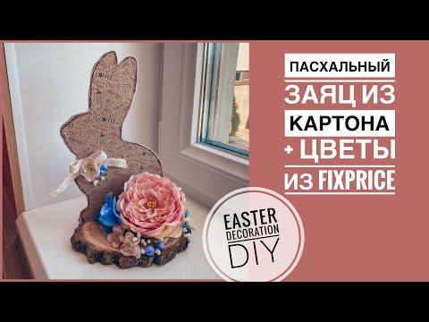Пасхальный заяц из картона | пасхальная поделка | Easter decoration DIY