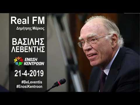 Βασίλης Λεβέντης στο Δημήτρη Μάρκο (Real FM, 21-4-2019)