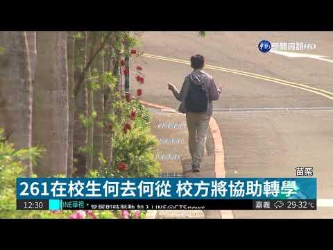 亞太末代畢典氣氛低迷 師生感嘆  華視新聞20180624