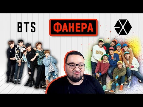 EXO vs BTS. ФАНЕРА