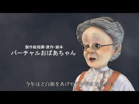 『バーチャルおばあち・・・