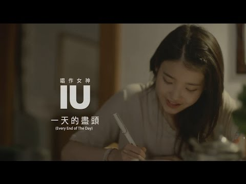IU - 一天的盡頭Every End of The Day(華納official HD 高畫質官方中字版)