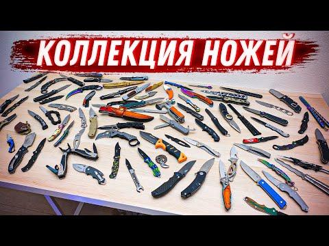 Моя ОГРОМНАЯ коллекция! 100 Китайских ножей! Такая только у меня!