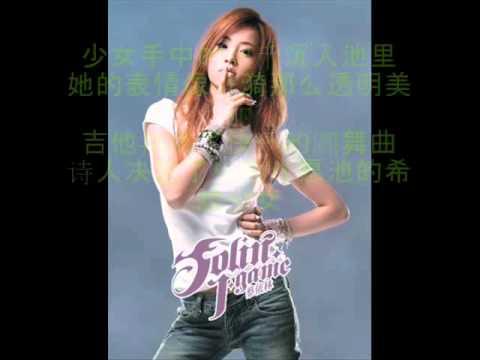 Jolin Tsai蔡依林-Xu Yuan Chi de Xi La Shao Nu 许愿池的希腊少女 歌词+拼音