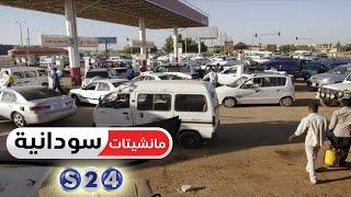 البرلمان المواطنون سبب أزمة الوقود - مانشيتات سودانية     -
