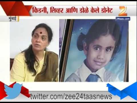 निर्मला सामंतचं दातृत्त्व, मुलीच्या अवयव दानामुळे वाचले दोन रुग्णांचे जीव