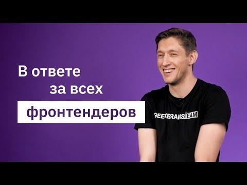 В ответе за всех ФРОНТЕНДЕРОВ