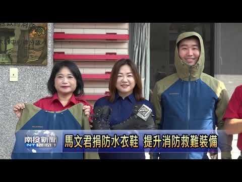 南投新聞  立委馬文君捐消防救難裝備