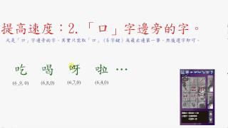 九方 提高速度2 - 口字部(粵)