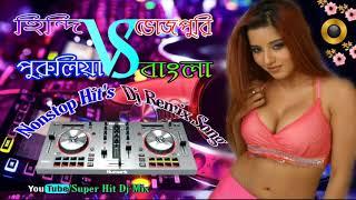 Hindi Vs Bengali Vs Purulia Vs Bhojpuri Nonstop Dj Song 2019 || Dance Mix Nonstop Dj Remix Song 2k19