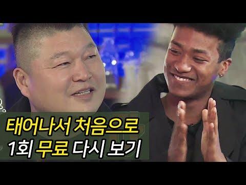 [무료] 강호동&이수근의 #태어나서처음으로 1회 다시보기 Full VOD 공개!