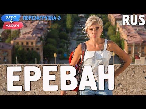 Ереван. Орёл и Решка. Перезагрузка-3. RUS