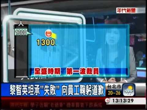 壹傳媒公告: 壹電視售予年代練台生