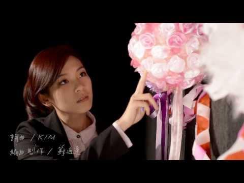 OK繃-Beautiful Love  官方正式版MV