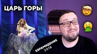 Почему у ВСЕХ стран УЖАСНЫЕ номера?   Евровидение 2018 РЕПЕТИЦИИ   ПОЛНЫЙ РАЗБОР (реакция)