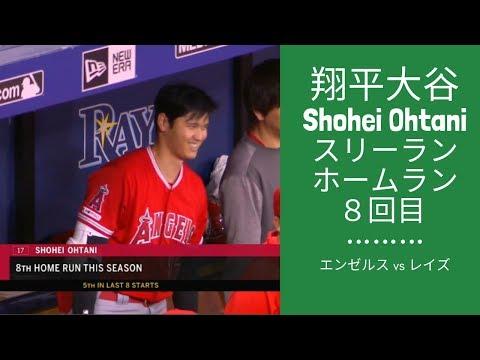 大谷翔平スリーラン ホームラン 8回目 - Shohei Ohtani 8th HOMERUN - エンゼルス vs レイズ - 6/13/2019