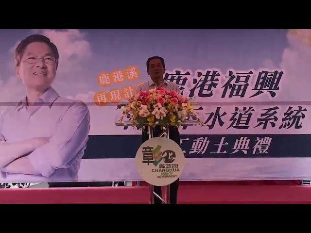 影/魏明谷啟動鹿港福興汙水下水道建設