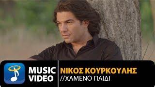Νίκος Κουρκούλης - Χαμένο Παιδί   Nikos Kourkoulis - Hameno Pedi (Official Music Video HD)