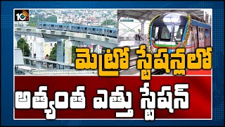 Special Story on Jubilee Bus Stand Metro Station..