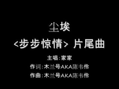 尘埃 Chen Ai - 家家 Jia Jia (lyrics)