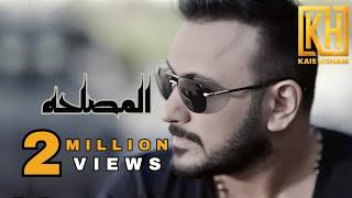 قيس هشام - المصلحة -  (فيديو كليب حصري )| 2018  | [kais hisham - Al Mslaha[Offical Music Video