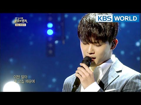 Im Hyunsik - Emergency Room | 임현식 - 응급실 [Immortal Songs 2 /ENG/ 2018.03.03]