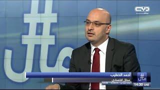 الرئيس التنفيذي في أمانة كابيتال أحمد الخطيب على تلفزيون دبي في حوار حول تطورات الأزمة اليونانية