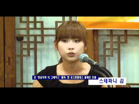 CSJH Stephanie Interview- Ballet in Korea 26.06.2011