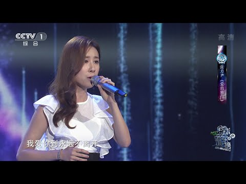 2014.08.23 Global Chinese Music Chart - Zhang Liyin - 爱的独白 (Agape)